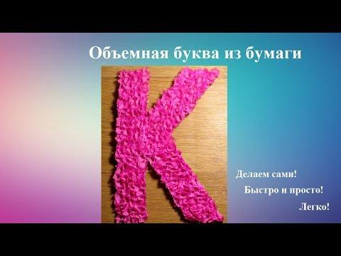 Сделать буквы из различных материалов своими руками поделка в школу