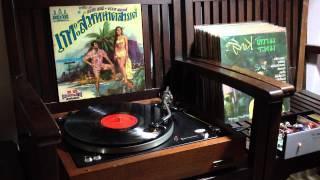 03 ผมอาจรักคนตั้งร้อย - สมบัติ เมทะนี, อรัญญา นามวงศ์ (Paradise Island, 1969)