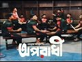 oporadhi, অপরাধী, covered by Bangladesh Cricket Team, New Bangla covered Song