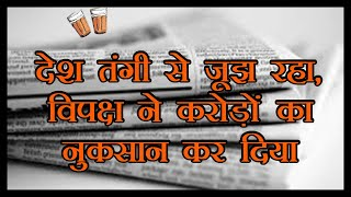 Chai Par Sameeksha I Parliament का समय बर्बाद कर विपक्ष ने Self-Goal कर लिया I PM Modi Vs Rahul