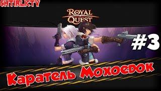 Royal Quest - Снайпер: Каратель Мохоедок #3