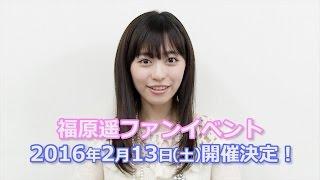 福原遥ファンイベント 「福はる vol.1」 [日時]2016年2月13日(土) 第一...
