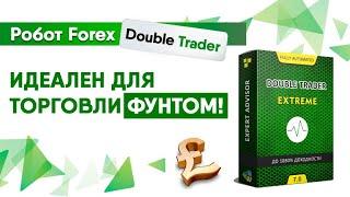Как торгует Форекс советник Double Trader 7 / Forex Expert Advisor(Торговый робот «Double Trader» с алгоритмом заключения сделок на самых острых вершинах и впадинах рынка. http://robotsfo..., 2015-04-10T14:47:43.000Z)