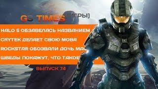 GS Times [ИГРЫ] #74. Анонс Halo 5: Guardians! (игровые новости)