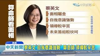 20190804中天新聞 稱李佳芬幫夫! 算命師:韓選總統面相好!