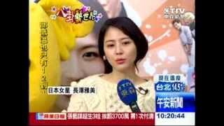 【流氓蛋糕店】長澤雅美專訪 (2014/1/10)