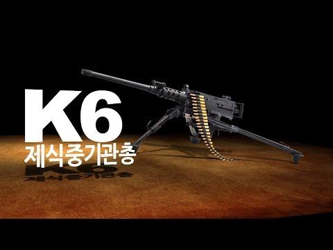 [국군무기도감] 총을 넘어선 포의 위력 K-6 중기관총