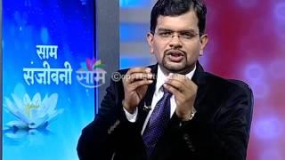 Saam Sanjeevani | Dr Gurudatta Amin | Part 3\3