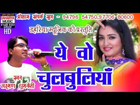 Lakshaman Dhumketi - लक्ष्मण धुमकेती Chhattisgarhi Song - Ye O Chulbuliya । Cg New Hit 2018 Songs |