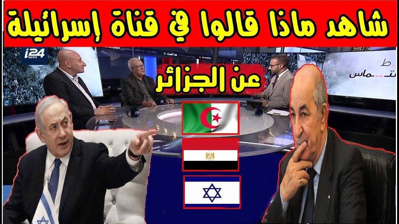 شاهد ماذا قالوا في قناة اسرائيلية عن الجزائر وتطبيع وهم يعترفون بأن الجزائر تدعم القضية فلسطينية 🇩🇿