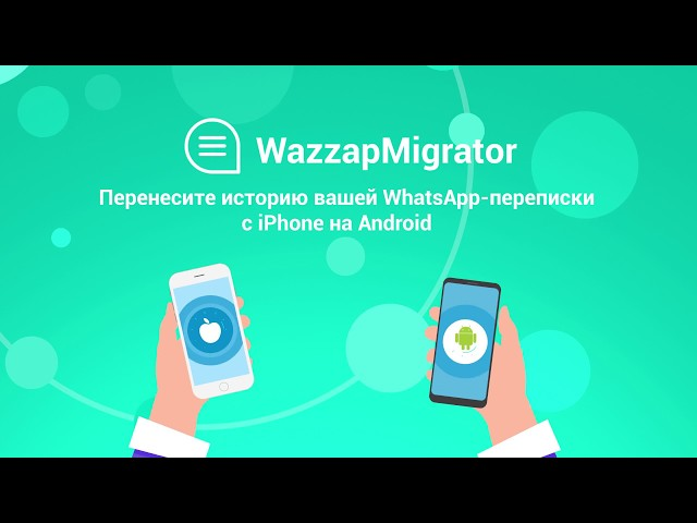 WazzapMigrator video tutorial - Russian - OUTDATED 2018