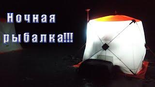 Ночная рыбалка на Вилейском водохранилище Зимняя рыбалка с ночёвкой в палатке