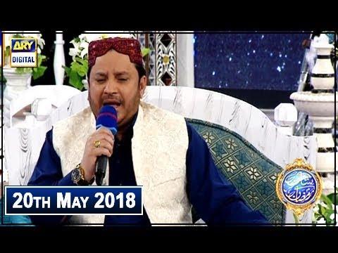 Shan-e-Sehr – Naat By Mohd. Shahbaz Qamar Fareedi – 20th May 2018