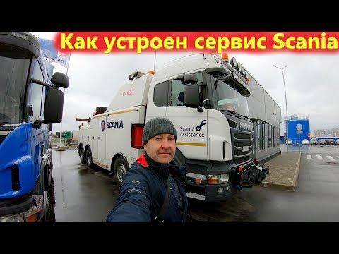Эвакуатор Скания и грузовой сервис в Московской области
