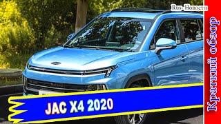 Авто обзор - JAC X4 2020: переделанный JAC Refine S4