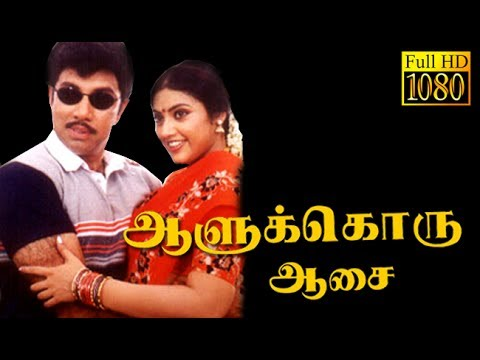 Aalukkoru Aasai | Sathyaraj, Meena,Vadivelu | Superhit Tamil HD Movie