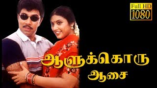 Aalukkoru Aasai | Sathyaraj, Meena,Vadivelu | Superhit Tamil HD Movie