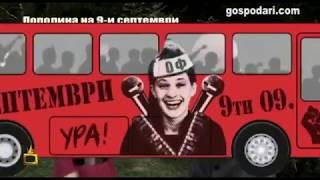 Пополина Вокс и Михаил Миков на 9-ти септември