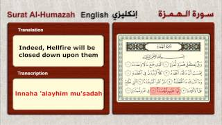 Surat Al-Humazah (English انكليزى) سورة الهمزة