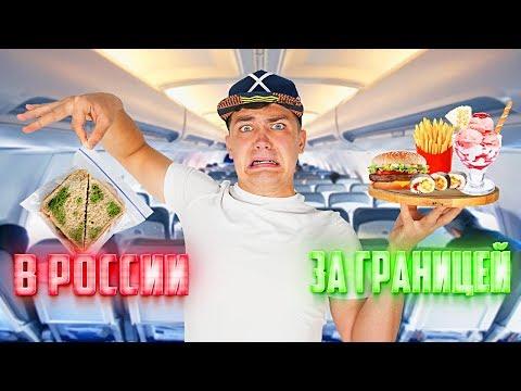Что едят в самолетах за границей Vs России