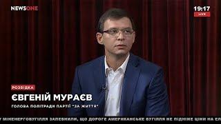 Евгений Мураев в программе «Разведка» на телеканале NewsOne, 04.08.17