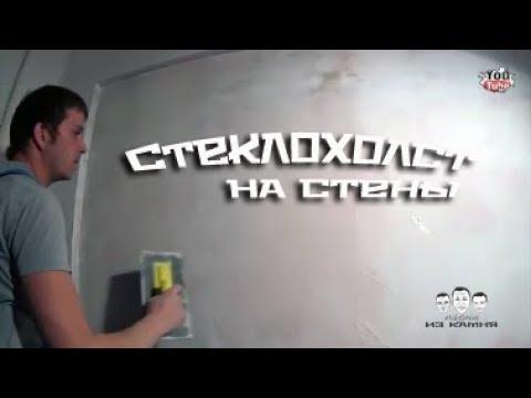 Как клеить стеклохолст на стены