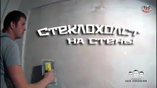 Как клеить стеклохолст на стены(, 2016-11-05T17:37:22.000Z)