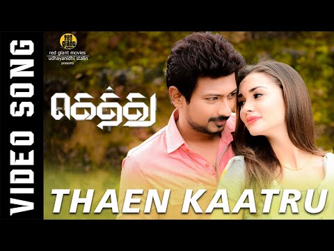 Thaen Kaatru - Gethu |  Video Song | Harris Jayaraj | Haricharan, Shashaa Tirupathi | K.Thirukumaran