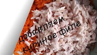 """Салат с """"корейской""""морковью, болгарским перцем и курицей"""