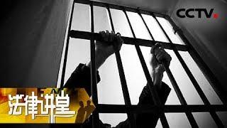《法律讲堂(生活版)》 20190430 兄妹讨债入牢狱| CCTV社会与法
