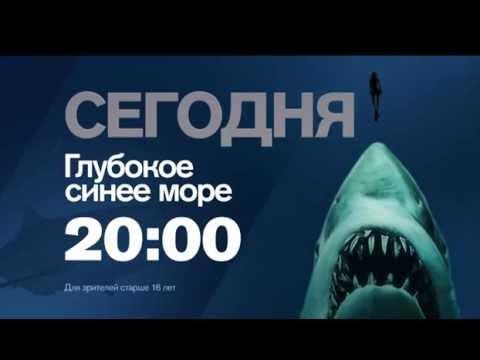 Реклама Глубокое синее море (ТНТ)