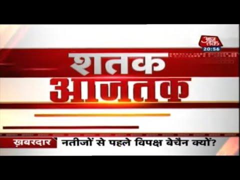आज सुबह की बड़ी खबरें | Shatak Aaj Tak - May 22, 2019