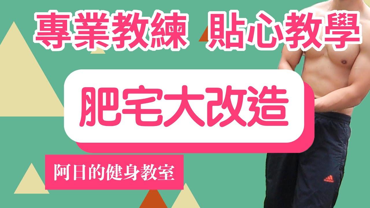 【肥宅大改造EP3】阿日教練的健身教室 健身入門班 教大家練腳!