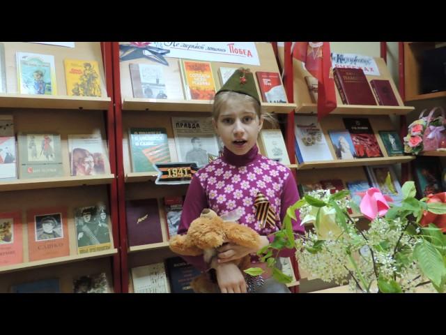 Изображение предпросмотра прочтения – АнастасияРаспутина читает произведение «Оборванного мишку утешала» Л.Тасси
