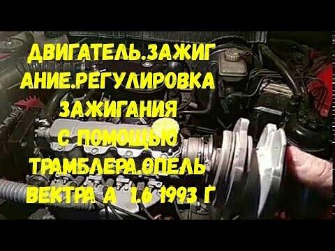 Двигатель.Зажигание.регулировка зажигания с помощью трамблера.опель вектра а  1.6 1993 г