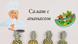Готовим вкусно / Салат с ананасом / РЕЦЕПТЫ