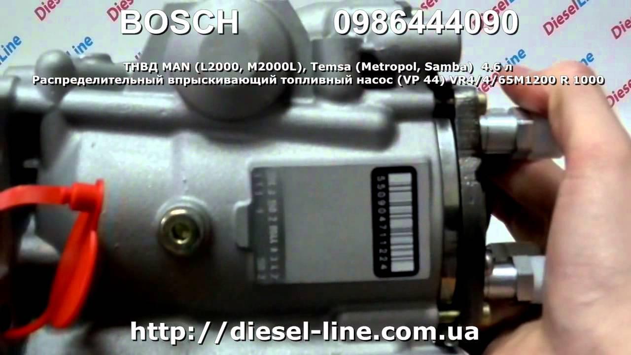 0986444090 ТНВД MAN L2000, M2000L, Temsa Metropol, Samba  4 6
