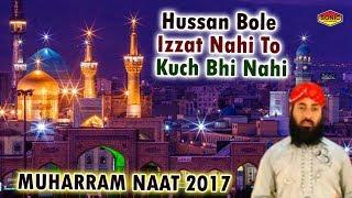 Best Muharram Naat 2017 (Hussan Bole Izzat Nahi To Kuch Bhi Nahi) - Karbala Video