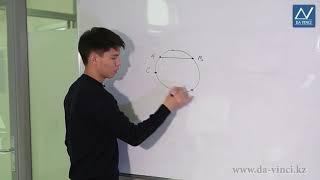 8 класс, 33 урок, Градусная мера дуги окружности