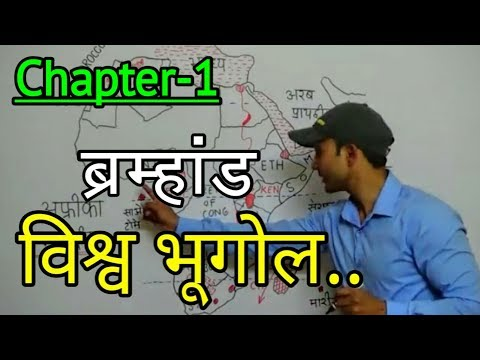 WORLD GEOGRAPHY : CHAPTER-1 | PRIMARY GUIDANCE AND UNIVERSE FOR ALL GOV JOBS PREPARATION