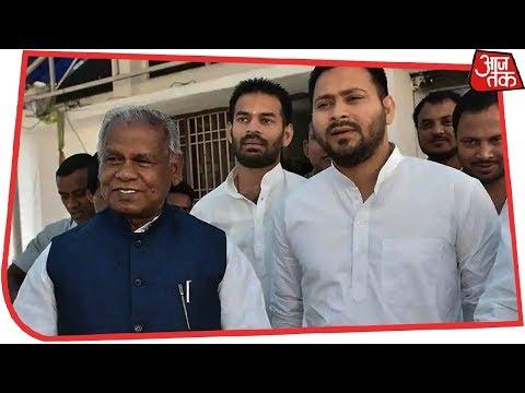 Bihar में बन गया 'महागठबंधन का फार्मूला