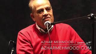 Azhar Mehmood - Tujhe Ko Pukare Meri / اظہر محمود - تجھ کو پُکارے میرا پیار