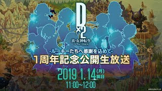 D×2真・女神転生リベレーション 1周年記念公開生放送