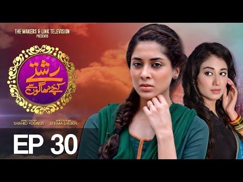 Rishtay Kachay Dhagoon Se Episode 30   Aplus - Best Pakistani Dramas - Best Pakistani Dramas