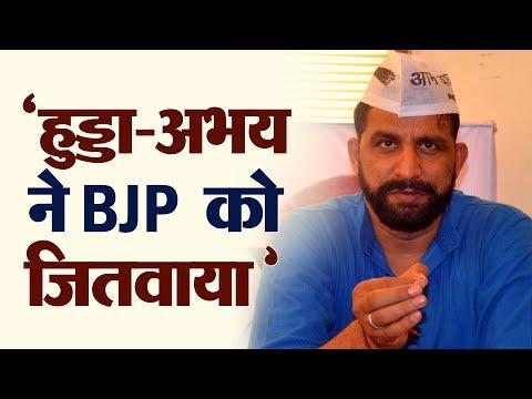 Jind में Hooda और Abhay ने BJP को दिलवाया वोटः AAP