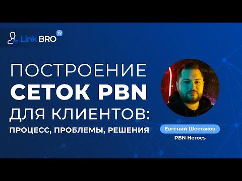Евгений Шестаков (PBNHeroes) - Построение сеток PBN для клиентов: процесс, проблемы, решения