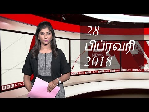 BBC Tamil TV News Bulletin 28/02/18...