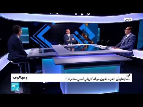 ليبيا: لماذا التوتر بين أفريقيا والغرب؟  - نشر قبل 32 دقيقة