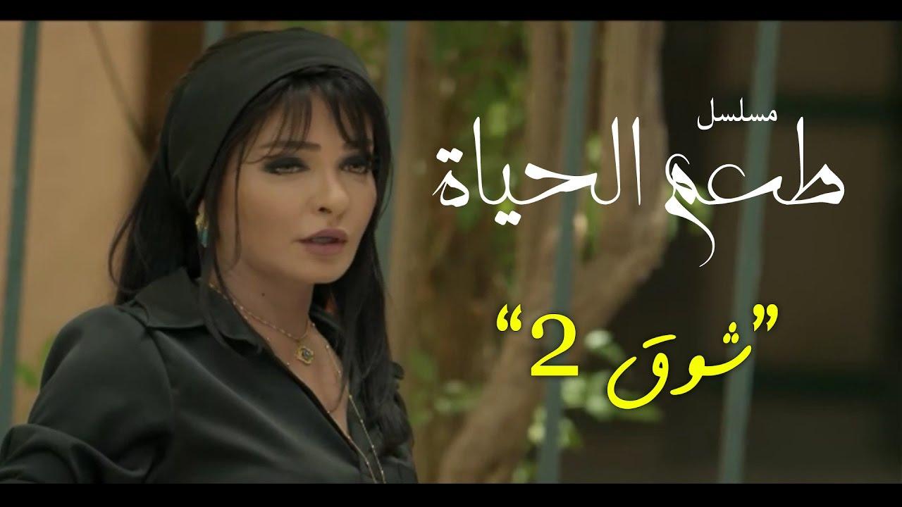 مسلسل طعم الحياة ـ شوق Ta3m Alhaya Showq Episode 2
