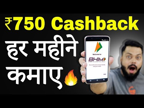 ₹750 Cashback हर महीने कमाए ⚡ Biggest Cashback Scheme by BHIM UPI App